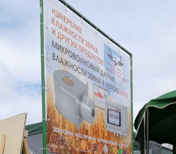 Демонстрация влагомера в Алтайском крае (Россия)